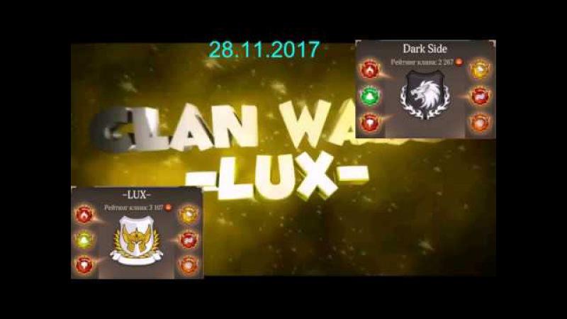 Легенда о Вампире клан -LUX- (битва № 17)