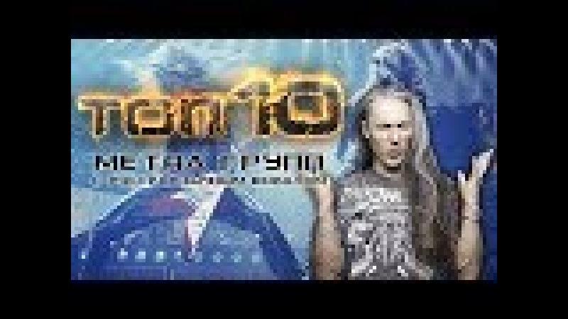 ТОП 10 МЕТАЛ ГРУПП с русским вокалом » Freewka.com - Смотреть онлайн в хорощем качестве