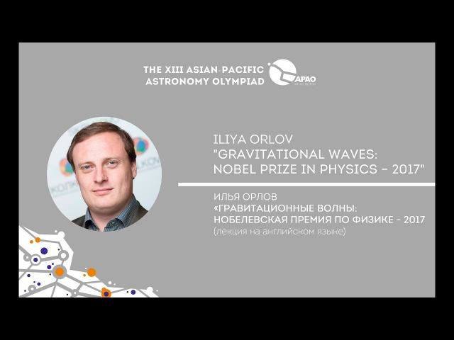Iliya Orlov Gravitational waves: Nobel Prize in Physics – 2017