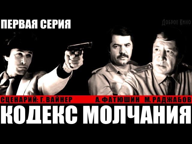 КОДЕКС МОЛЧАНИЯ (детектив, первая серия) СССР-1990 год