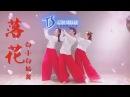 落花 舞蹈教学练习室|TS白小白 choreography