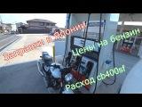Япония: цены на бензин, заправки, расход cb400 (инжектор)