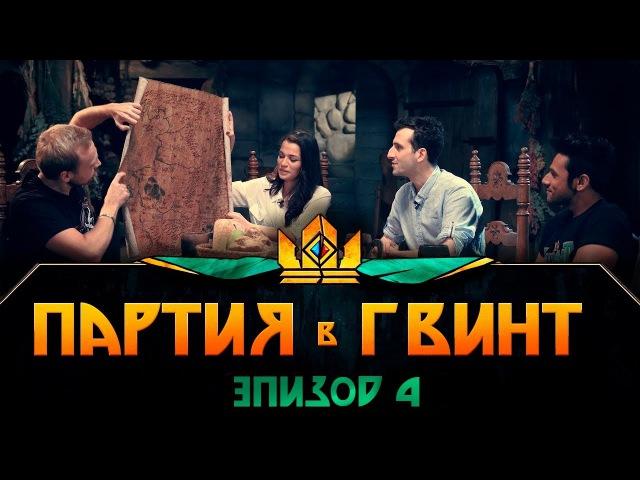 ПАРТИЯ В ГВИНТ Выпуск 4