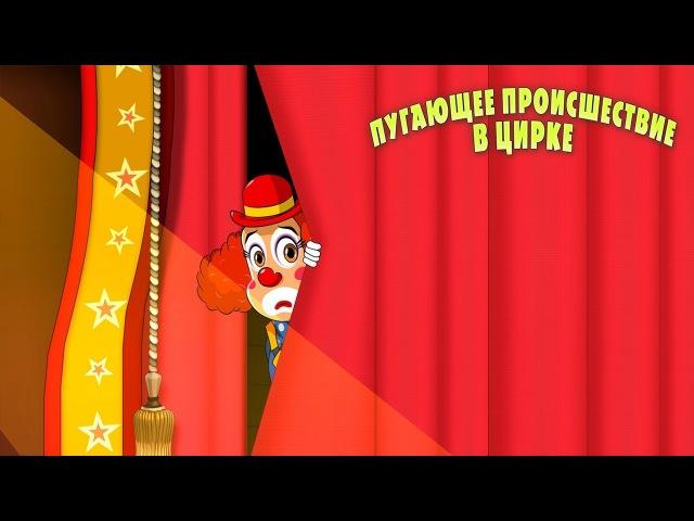 Машкины Страшилки Пугающее происшествие в цирке 🤡 Эпизод 25 Новая серия
