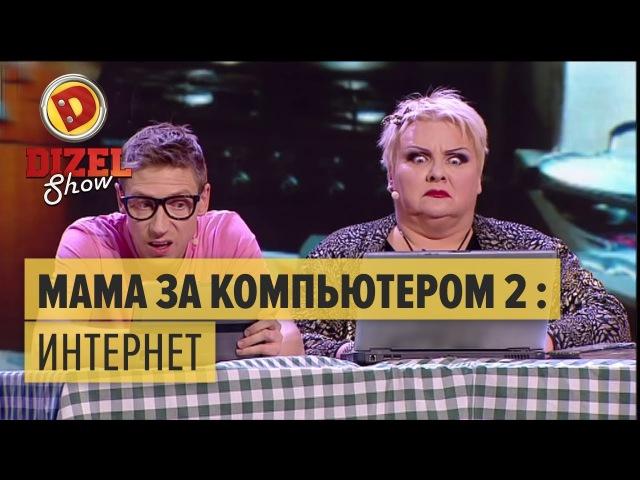 Типичная мама за компьютером-2: мама осваивает интернет — Дизель Шоу — выпуск 19, » Freewka.com - Смотреть онлайн в хорощем качестве
