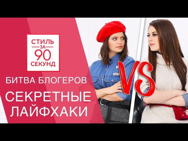 Юля Пушман VS Карина Каспарянц. Битва блогеров 3 модные лайфхаки. Советы стилиста
