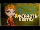 Аферисты в сетях 1 сезон, 1 серия Аватария
