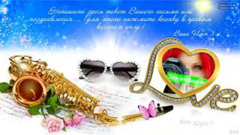 Качественное красивое поздравление с днем рождения для позитивных людей
