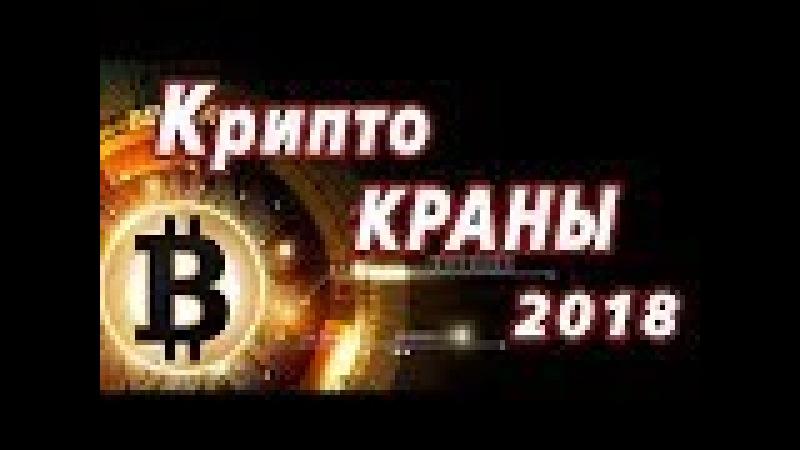 Краны биткоинов 2018