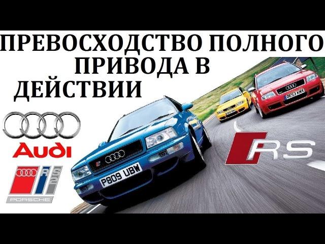 Audi RS 6RS 2.ПРЕВОСХОДСТВО ПОЛНОГО ПРИВОДА В ДЕЙСТВИИ.