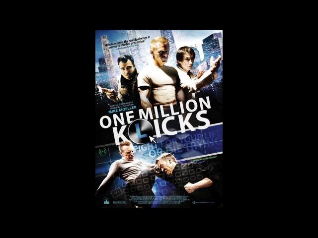 Кино Миллион ударов нови филм