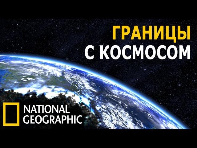 Вселенная - 3 сезон - 11 серия - На краю космоса. Границы космоса (The Universe / КОСМОПОЛИС HD)