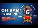 GRYTA GTA РАЗОБЛАЧЕНИЕ 2 ЧАСТЬ / ПОЧЕМУ BLOCK STRIKE ГОВНО / ТУПЫЕ КЛОНЫ GTA 4 НА ANDROID