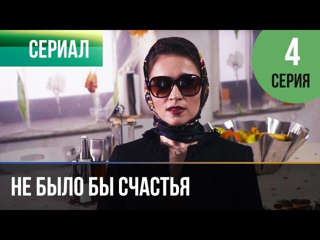 ▶️ Не было бы счастья - 1 сезон 4 серия - Мелодрама | Русские мелодрамы