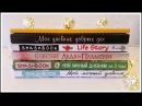 Новинки/SmashbookЛичный дневник/Блокнот добрых дел/Блокнот творческого человека
