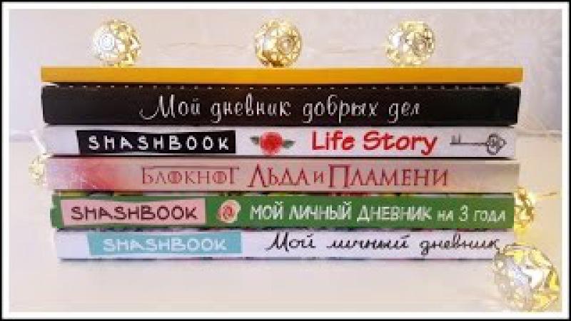Новинки/Smashbook|Личный дневник/Блокнот добрых дел/Блокнот творческого человека