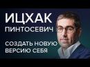 Ицхак Пинтосевич| Как создать новую версию себя| Часть 1