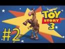 История игрушек 3. А вот и лошадка 2 серия