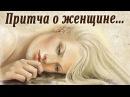 Притча о женщине! Почему женщины плачут?!?