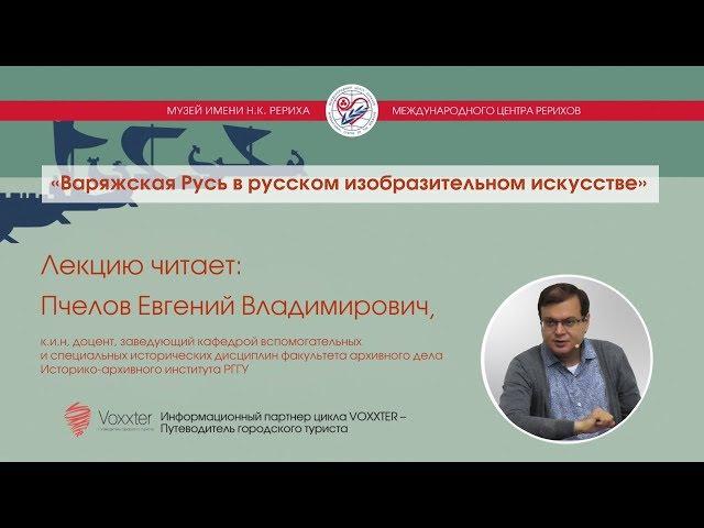 Евгений Пчелов. «Варяжская Русь в русском изобразительном искусстве»