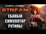Взрыв пукана Ебаный симулятор рутины Black Desert Online