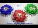 Заколки из атл. лент и органзы / МК канала Kanzashi Needlework Видеоуроки