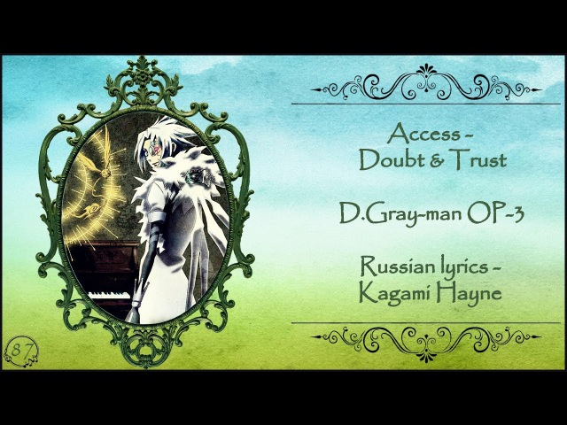 Access - Doubt Trust (D.Gray-Man OP 3) перевод rus sub