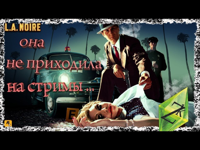 L.A. Noire ✪ Повышение, отдел убийств ✪ 4ч