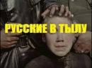 ВОЕННЫЕ ФИЛЬМЫ ТЫЛУ ВРАГА КИНО ПРО ВОЙНУ 1941-1945