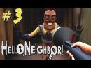 Hello Neighbor™ ► Подвальные страшилки ► Прохождение 3