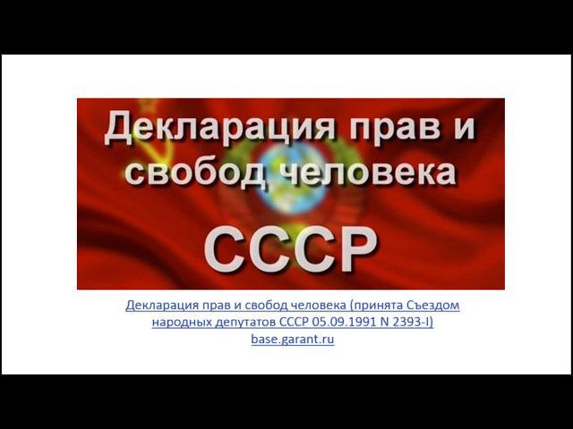 Кон СССР