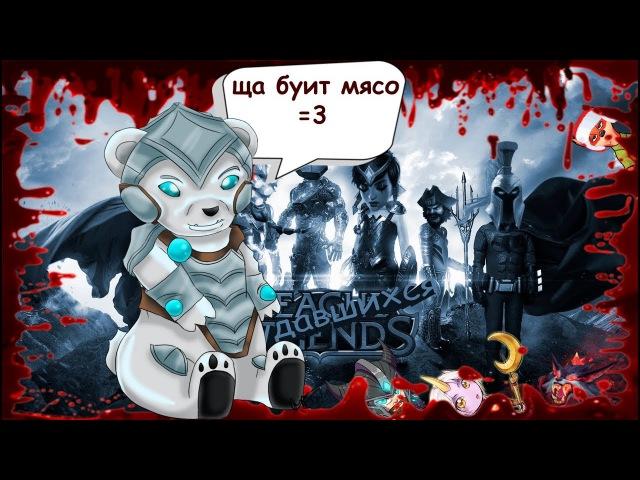 НАРЕЗКА ЗА МИШКУ(ВОЛИБИР) __ Лига Неудавшихся Легенд 4 (League of Legends)