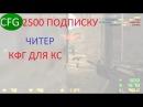 ☠️ ❤️ CFG ❤️ КФГ ❤️ 2500 ❤️ CS 1.6 ☠️