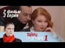 Тайны следствия. 1 сезон. 2 фильм. 3 серия. Гроб на две персоны (2001) Детектив @ Русские сериалы