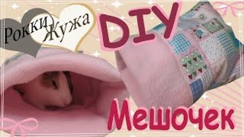 DIY. Как пошить спальный мешочек для морских свинок. How to sew a sleeping bag for guinea pigs.
