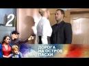 Дорога на остров Пасхи 2 серия 2012