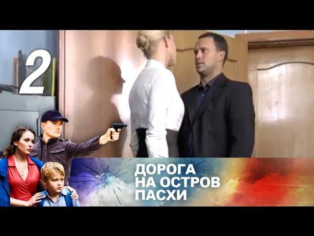 Дорога на остров Пасхи 2 серия (2012)