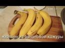 Жюльен из банановой кожуры. Цыганка готовит. Блюдо которое удивит. Как приготовить банановою кожуру.