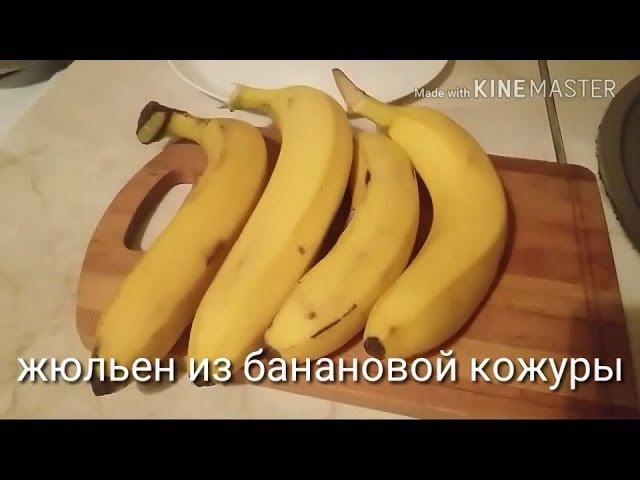 Жюльен из банановой кожуры Цыганка готовит Блюдо которое удивит Как приготовить банановою кожуру