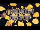 Павел Дуров 7 правил жизни обзор в стиле free style 18 о2тв Плохой обзор