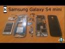 Как разобрать Samsung Galaxy S4 mini i9190/i9192/i9195 Разборка, замена запчастей и ремонт телефона