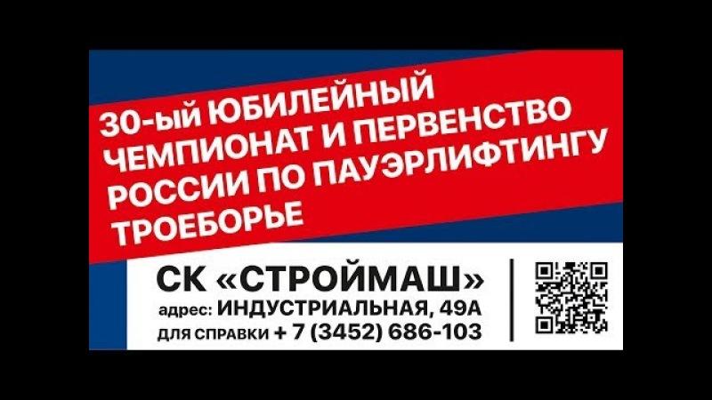 30-ый юбилейный чемпионат и первенство России по пауэрлифтингу троеборье. День 6