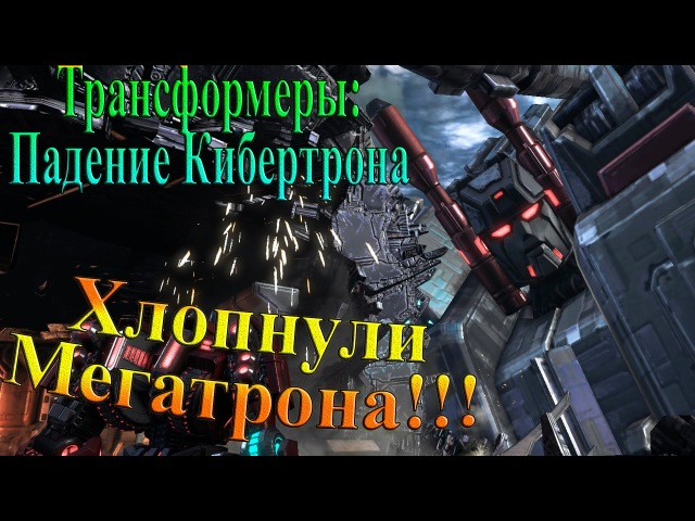 Трансформеры падение Кибертрона - часть 3 - Хлопнули Мегатрона