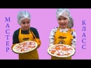 Влог Мастер класс с Додо Пицца