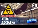 Airbus A380. Уникальная служба доставки.   CRASH ZONE Галилео  