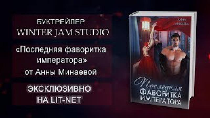 Последняя фаворитка императора [буктрейлер] Анна Минаева