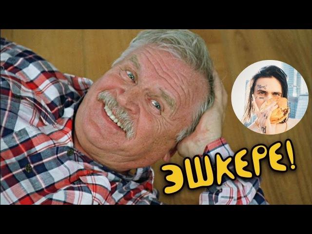 Реакция дедушки на Face - Бургер