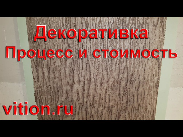 Декоративная штукатурка Кора дерева процесс и стоимость