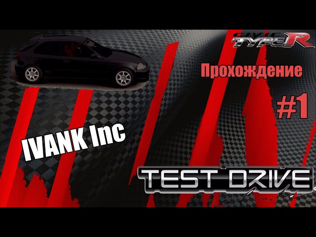 TEST DRIVE Anlimited (TDU) Прохождение 1 Покупка первой машины HONDA CIVIC