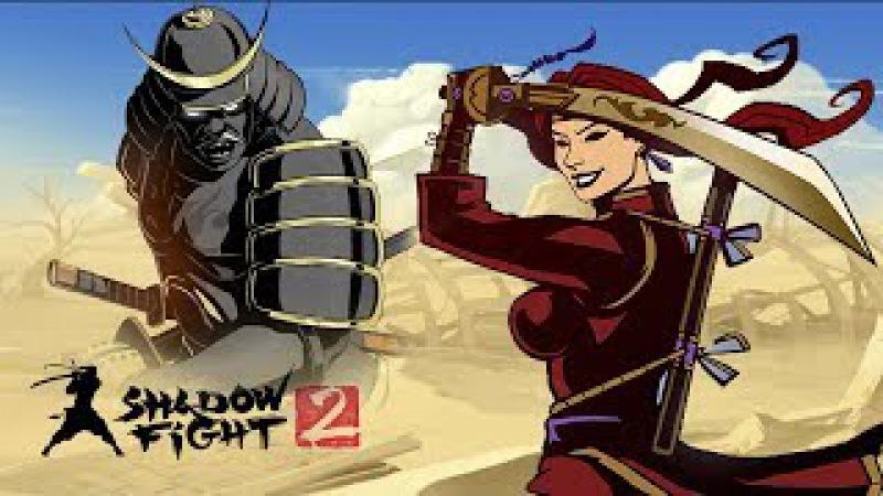 Shadow Fight 2 (БОЙ С ТЕНЬЮ 2) ПРОХОЖДЕНИЕ - ПОБЕДИЛИ СЕГУНА В ИНТЕРЛЮДИИ. ИДЕМ К ТИТАНУ